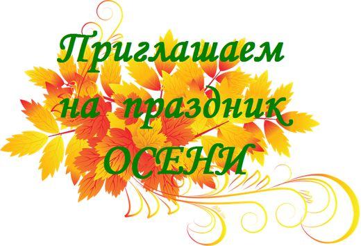 Картинки по запросу приглашаем на праздник осени
